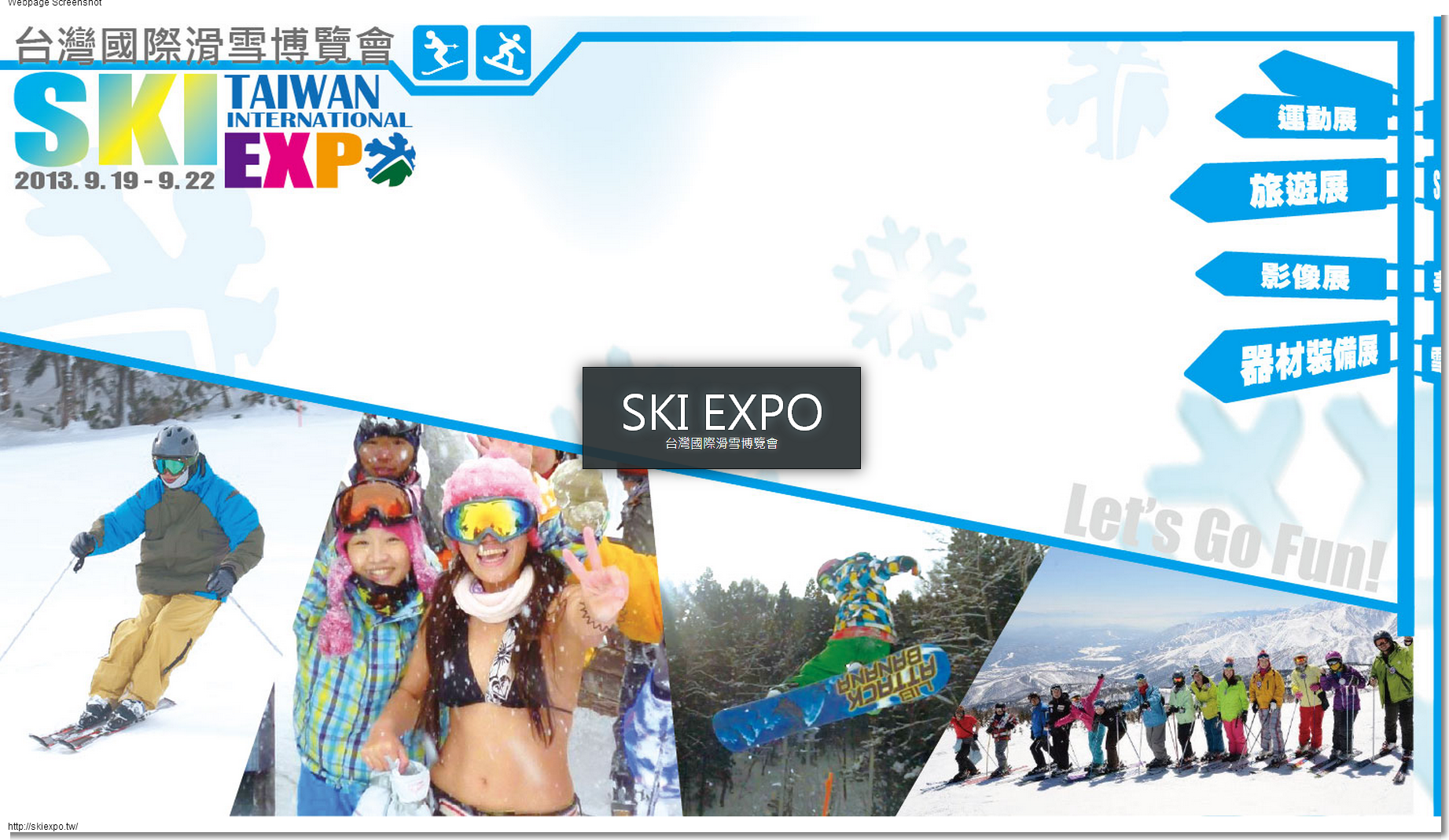 台灣國際滑雪博覽會